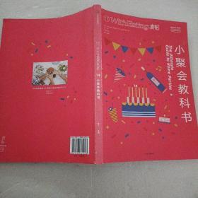 食帖14:小聚会教科书
