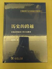 历史的跨越——宏观决策视角下的中国教育