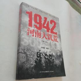 1942:河南大饥荒(增订本)签名本