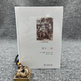 特惠| 莎翁戏剧经典:第十二夜(精装)