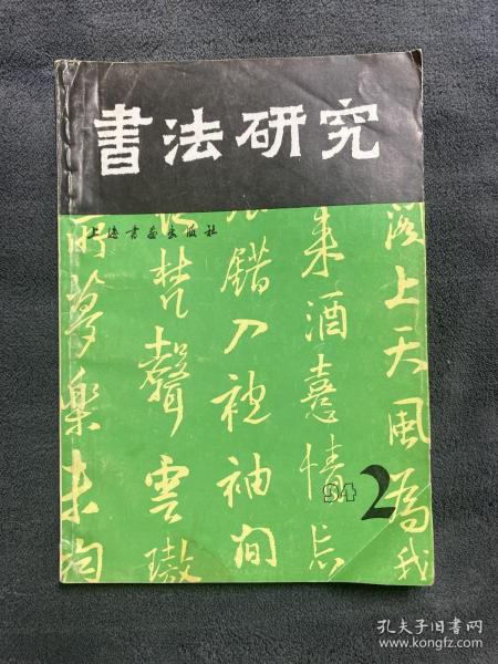 书法研究1994年第2期