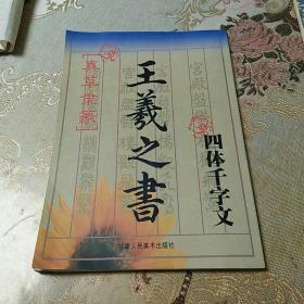 王羲之书真草隶篆四体千字文