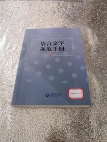 语言文字规范手册(增订本)(字斟句酌)