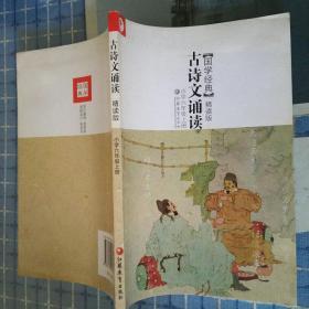 古诗文诵读(小学6年级上册)