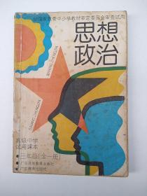 思想政治---高级中学试用课本(全一册)
