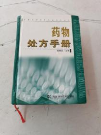 药物处方手册