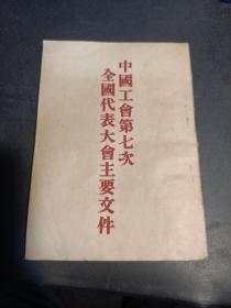 中国工会第七次全国代表大会主要文件