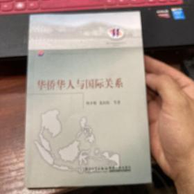 厦门大学东南亚研究中心系列丛书·东南亚与华侨华人研究系列:华侨华人与国际关系