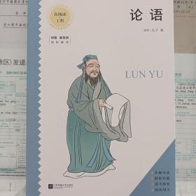 2021论语江苏凤凰文艺出版社六年级上小学语文真阅读必读书正版全新
