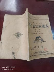 民国20年版《新主义算术课本》第一册