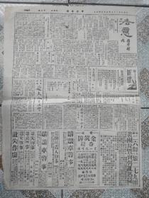 民国37年 中央日报 : 纪念乡泥女士专刊一张
