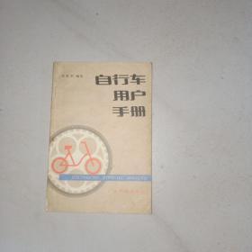 自行车用户手册