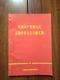 《中国共产党第九次全国代表大会文献汇编》
