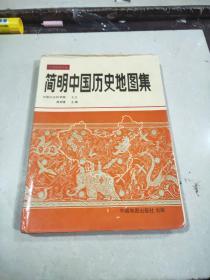 中国地理丛书:简明中国历史地图集