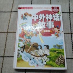 中外神话故事(拼音版 超值彩图版)/少儿必读经典·悦读故事馆