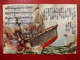 日美太平洋战争明信片