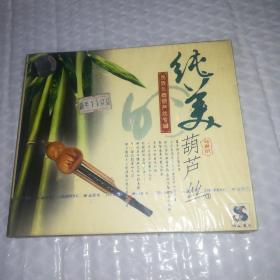 纯美葫芦丝 1民族乐器葫芦丝专辑(未拆封)