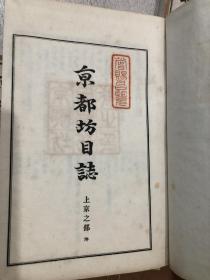 京都坊目志  1914年 日本天皇赠山下奉文 存7本 首卷三本全 带函套 上京 坤四本