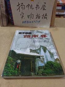 震不倒的剑南春(大16开画册)