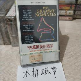 95葛莱美的喝彩 未拆封磁带(格莱美)