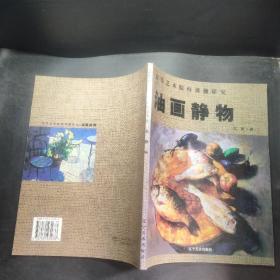 油画静物/高等艺术院校课题研究