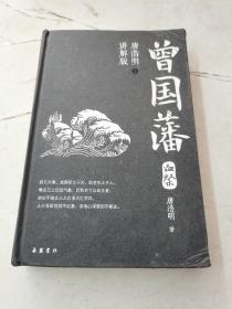 曾国藩 血祭 (上册)签赠本