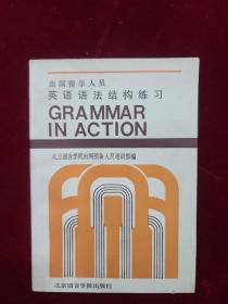 出国留学人员英语语法结构练习