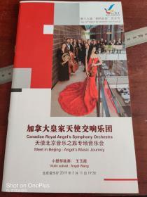 节目单:加拿大皇家天使交响乐团·天使北京音乐之旅专场音乐会
