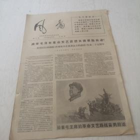 文革报纸 :风雷1967年,第八期(边有撕口,见图片)