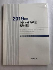 2019年度中国林业和草原发展报告(全新未拆封)