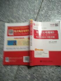 圣才教育:罗斯《公司理财》(第11版)笔记和课后习题详解   原版二手内页有点笔记
