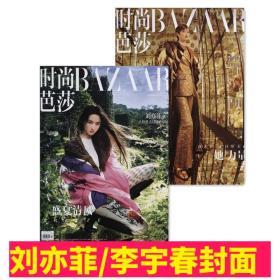 李宇春/刘亦菲封面  时尚芭莎女士版杂志2021年7月上下共2本打包  服饰美容化妆穿衣搭配 非偏远包邮