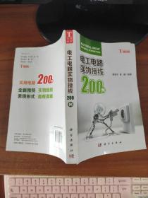 电工电路实物接线200例 黄海平著 科学出版社