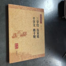 中华经典藏书:三字经 百家姓 千字文 弟子规