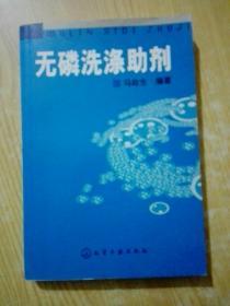 无磷洗涤助剂