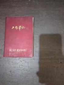 工作笔记 (有一幅毛主席语录,未使用过)