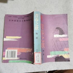 青春之歌 北京十月文艺出版社