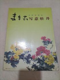 李多木写意牡丹-中国画精选