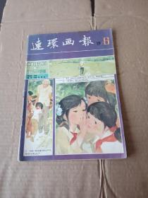 连环画报(1981年第6期)