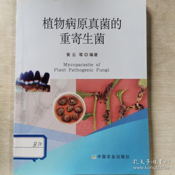 植物病原真菌的重寄生菌(黄云等编著)
