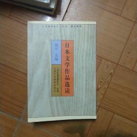 日本文学作品选读(日文教材,仅印5千册)