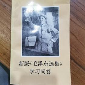 新版巜毛泽东选集》学习问答