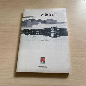艺苑寻踪/三美丛书(全新未开封)