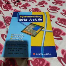 SystemVerilog验证方法学(首页有读者签名)