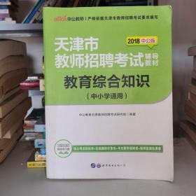 中公版·2017天津市教师招聘考试辅导教材:教育综合知识(中小学通用)