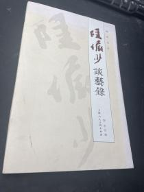 画学文存:陆俨少谈艺录