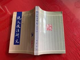 【签赠本】说文段注研究(1998年1版1印)