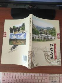 红色石壕(綦江街镇历史文化丛书)