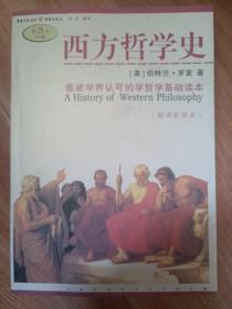 西方哲学史:最被学界认可的学哲学基础读本