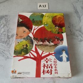 幸福树大师绘本系列(全6册)